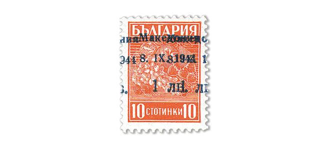 II. Weltkrieg-Mazedonien - 1 L. mit Doppelaufdruck (Mi. Nr. 1DD)